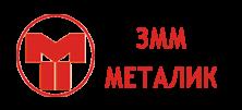 ЗММ Металик